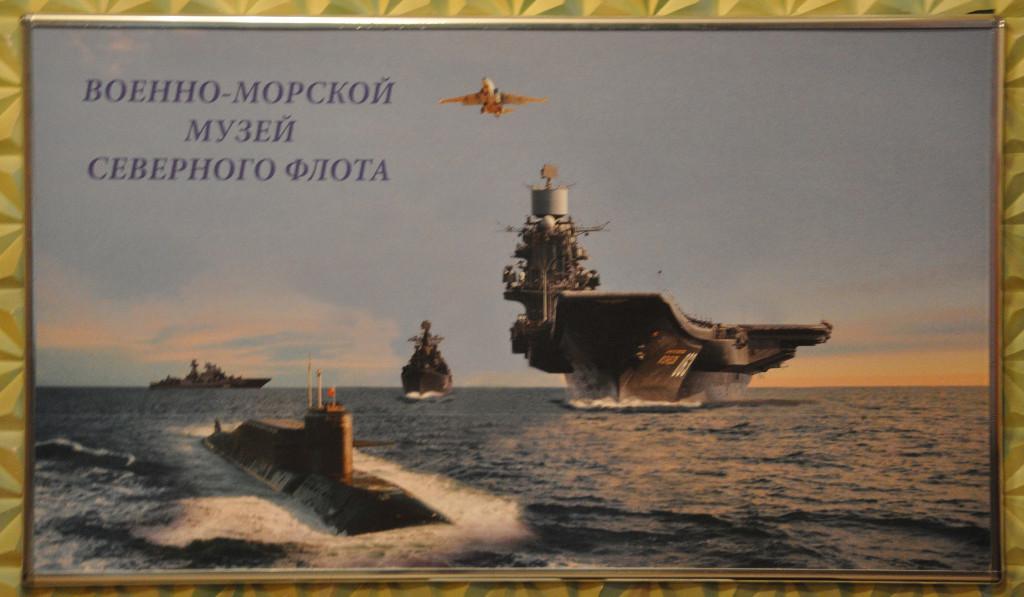 Музей военно-морского северного флота